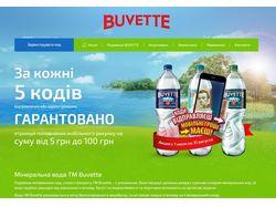Сайт рекламной акции для минеральной воды