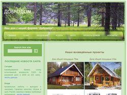 Сайт по оцилиндрованному домостроительству