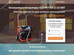 Landing page для бензиновых эко-генераторов