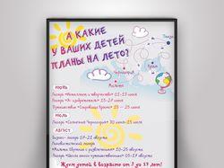 Полиграфическая продукция, Академия «Ростум»
