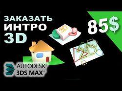 "Анимация интро ""Услуги Cadauto 3D"""
