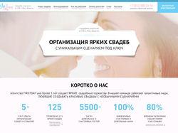 Свадебное агентство с Санкт-Петербурге.