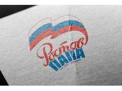 Логотип Ростов-Папа
