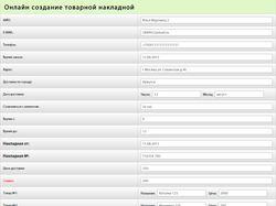 Онлайн создание товарной накладной в xlsx