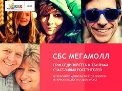 SBS Megamall