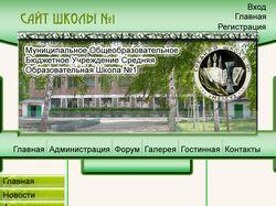 Дизайн для школы