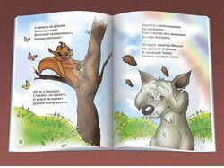 Приключения Мишки-шалунишки и волчонка Тишки