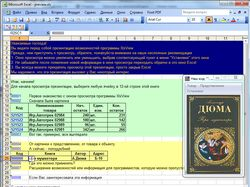 Расширение таблиц MS-Excel