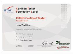 Сертификат ISTQB