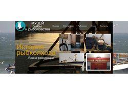 Сайт музея рыбы и рыболовства на Wordpress