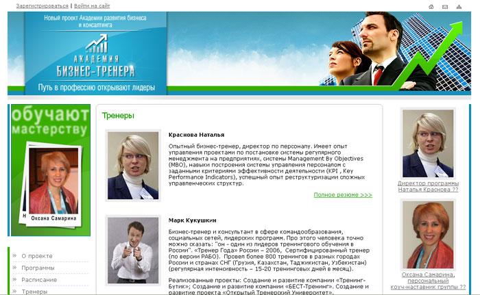 Вакансии для тренеров фрилансеров фриланс переводы с русского на английский цены