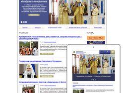 Создание церковного сайта