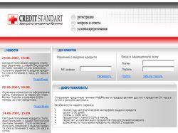 CreditStandart