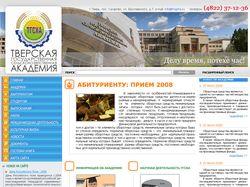 Тверская сельскохозяйственная академия