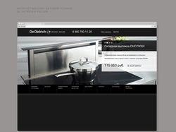Интернет-магазин бытовой техники De Dietrich
