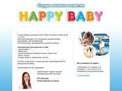 Сайт детской студии «HAPPY BABY»