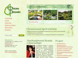 Сайт компании «Флора Дизайн»