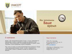 Сайт компании «Унисерт»