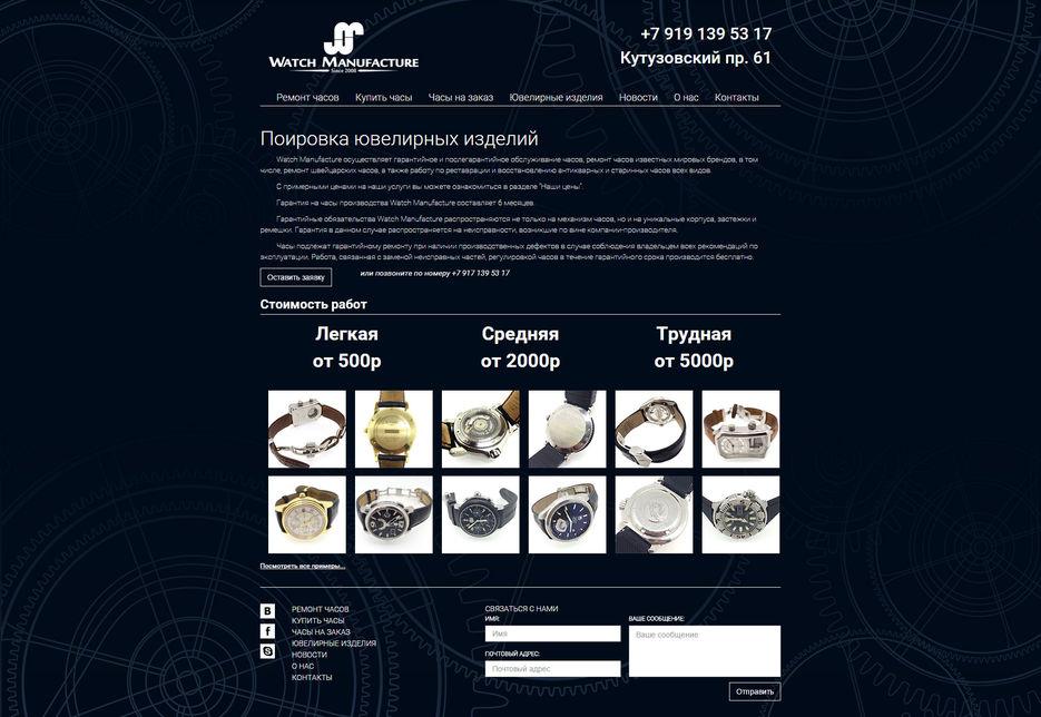 5e98b4c5 Сайт-каталог по продаже часов и ювелирных изделий — Работа №35 ...