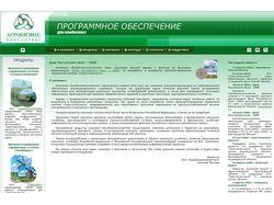 Агробизнесконсалтинг - сайт компании
