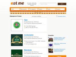 Ресторанный интернет-портал