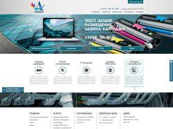 "Дизайн сайта ""А-Сервис"" ( IТ-Аутсорсинг)"