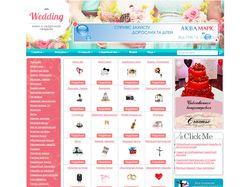 Свадебный интернет-портал
