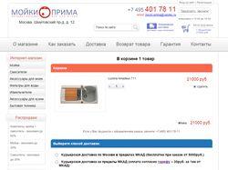 Мойки Прима (WebAsyst)