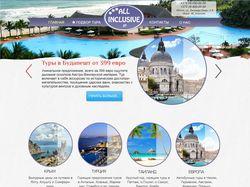 Дизайн для туристической компании
