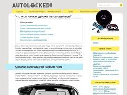 http://autolocked.ru/