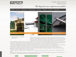 Разработка сайта для компании ООО «ГиперСтрой»