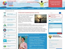 Сайт «Справочника реабилитационных центров»