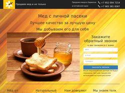 Простой лэндинг по продаже мёда