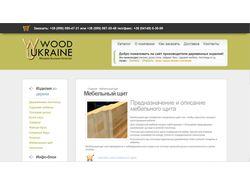 Каталог деревянных изделий