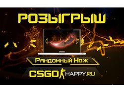 Лучшие баннеры для CSGO-HAPPY.RU