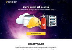 Сайт компании «Xlandhost»