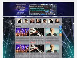 Дизайн сайта для концертного агентства.