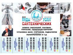 Рекламная листовка сантехуслуг