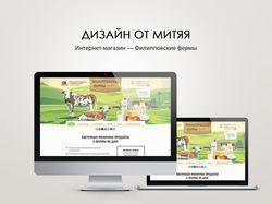 Интернет-магазин — Филипповские фермы