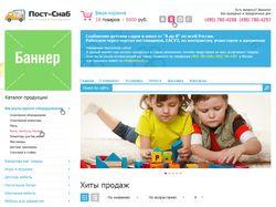 """Разработка интернет-магазина компании """"Пост-Снаб"""""""