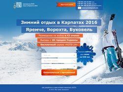 Зимний отдых в Карпатах 2016 от КОТЕ