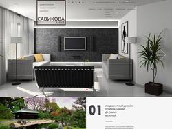 Уникальный дизайн Архитектурного бюро Анни Савиков
