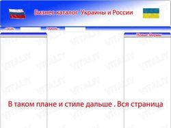 Редизайн страницы БИЗНЕС КАТАЛОГИ УКРАИНЫ И РОССИИ