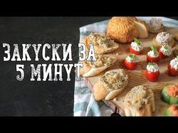 """Быстрые закуски"", канал Bon Appetit"