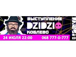 Dzidzo в клубе Brazill