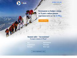 Landing Page для компании XGuide
