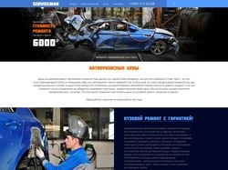 Сайт для центра кузовного ремонта автомобилей
