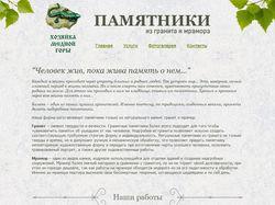 """Сайт компании """"Хозяйка медной горы"""""""