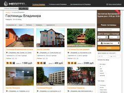 МЕГОТЕЛ – портал бронирования гостиниц по России