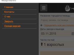 МЕГОТЕЛ – портал бронирования мобильная версия